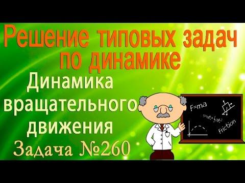 Решение задачи на динамику вращательного движения № 260 из сборника Бендрикова Г.А. Урок 59