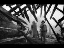 Иваново детство 1962 реж. Андрей Тарковский