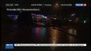 Новости на Россия 24 Убийство Жилина по словам очевидцев киллер не скрывал лица