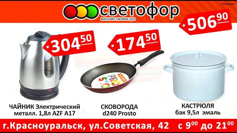 Светофор Кр (2)