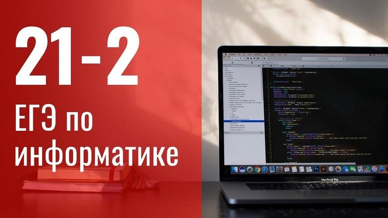 Задание 21 - 2. ЕГЭ по информатике.