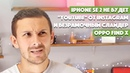 iPhone SE 2 ОТМЕНИЛИ, новый iPad от Xiaomi, Instagram против YouTube