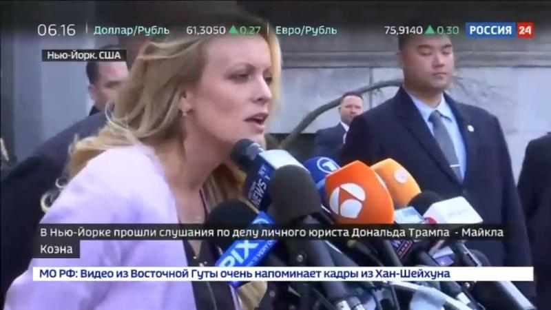 Новости на Россия 24 • Адвоката Трампа обвиняют в мошенничестве и банковских махинациях