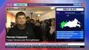 Новости на Россия 24 Кадыров пришел на выборы с мамой и женой