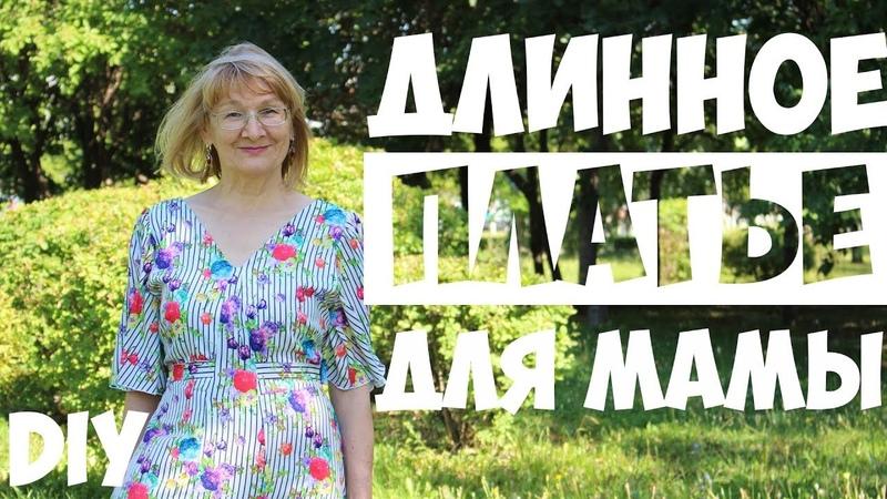 Длинное летнее платье для мамы. По выкройке Burda №103 - 6/2016. Summer dress diy