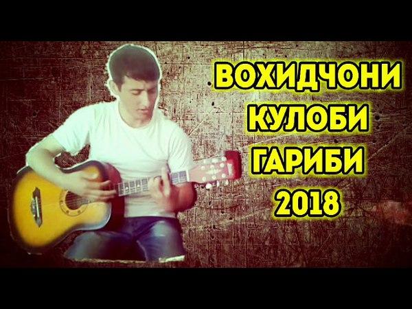 ВОХИДЧОНИ КУЛОБИ- ГАРИБИ 2018 СУРУДИ НАВ ХАТМАН БИНЕД NEK PRO