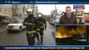 Новости на Россия 24 • Пожар на Стромынке: спасатели нашли тела 12 погибших