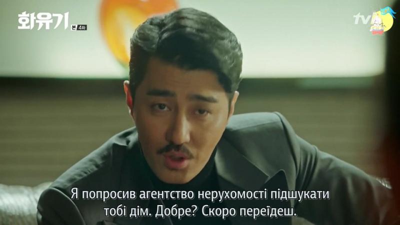 Хваюґі корейська одіссея (4 серія | Ukr Sub)