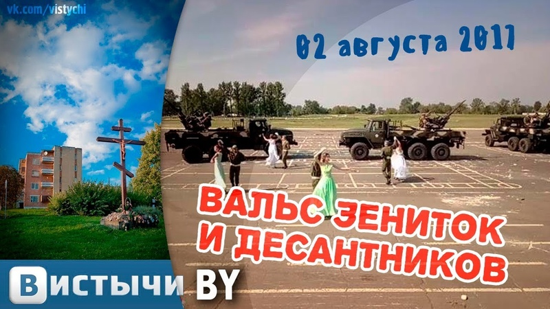 Вальс зениток и ДЕСАНТников | 02 августа 2017 | 38 ОДШБ