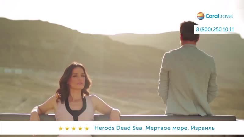 Израиль_АВРТур. Herods Dead Sea 5٭, Мертвое море, Израиль