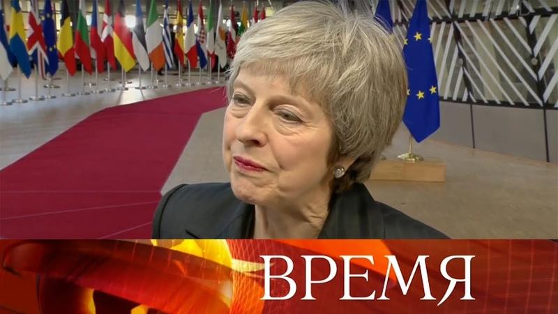 Едва выдохнув после вотума недоверия в британском парламенте, Т.Мэй терпит унижение на саммите ЕС.