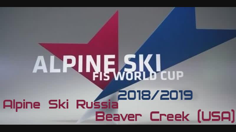 Горные лыжи. Кубок мира. Бивер-Крик. Мужчины. Слалом-гигант. Женщины супергигант. Прямая трансляция