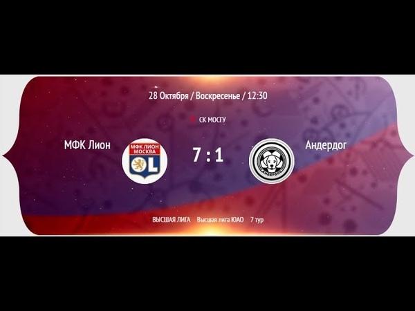 НМФЛ 2018-19. Высшая лига ЮАО. (1-тайм) МФК Лион - МФК Андердог 7:1
