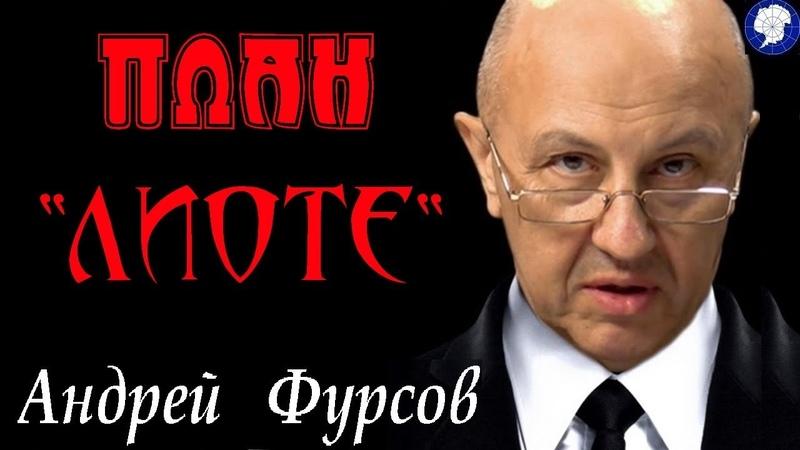 План ЛИОТЕ - А.ФУРСОВ.
