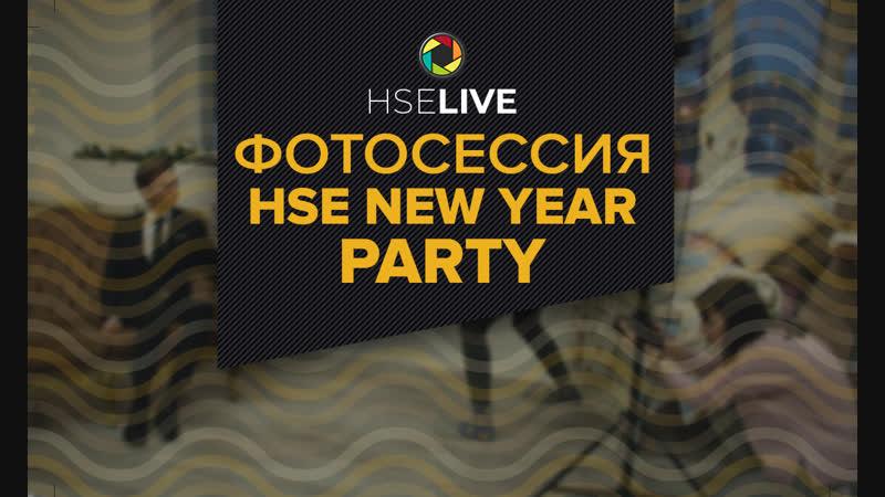 HSE LIVE | Бэкстейдж фотосессии HSE NEW YEAR PARTY