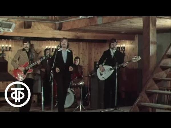 ВИА Апельсин Песня Время не ждет 1979