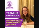 Татьяна Панферова упражнения для правильного дыхания