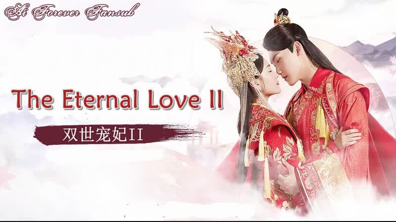 The Eternar love II Trailer