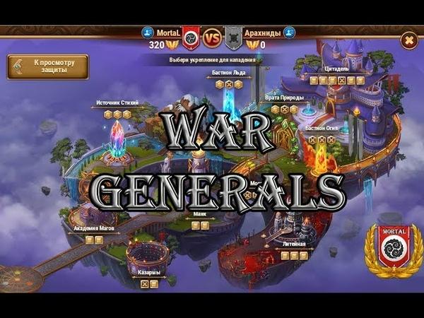 Хроники хаоса - Война гильдий - Генерал - Mortal