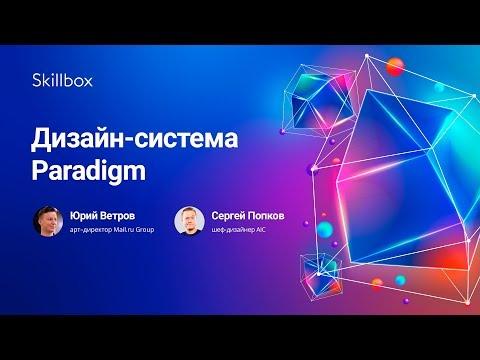 Дизайн-система Paradigm для продуктов под брендами Mail.Ru