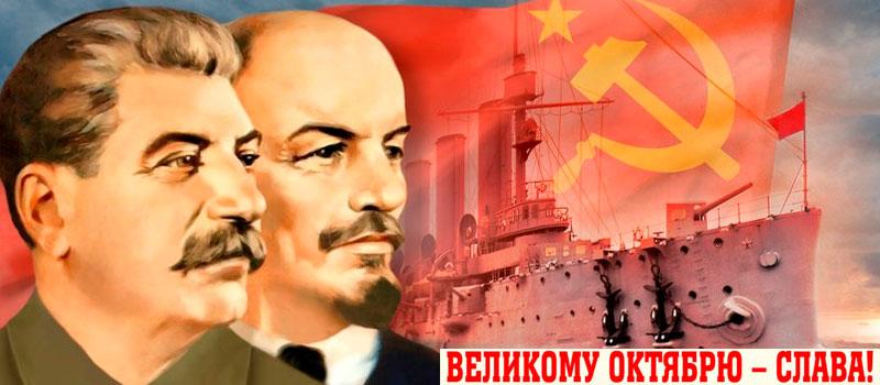 С днём Великой Октябрьской Революции!