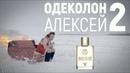 Одеколон Алексей. Пародия на рекламу дорогого парфюма. Часть 2-я