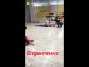 стретчинг