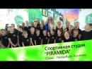 Спортивная студия PIRAMIDA г Колпино