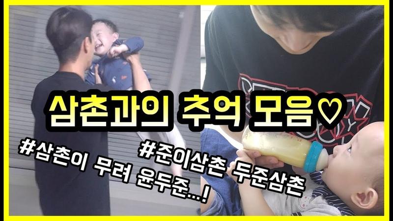 삼촌과 추억 모음♡ / 삼촌이 무려 윤두준...! / 죠이준이TV
