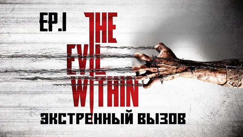 The Evil Within — Ep2.1: Выжившие