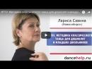 №791 Методика классического танца для дошколят и младших школьников Лариса Савина Новосибирск