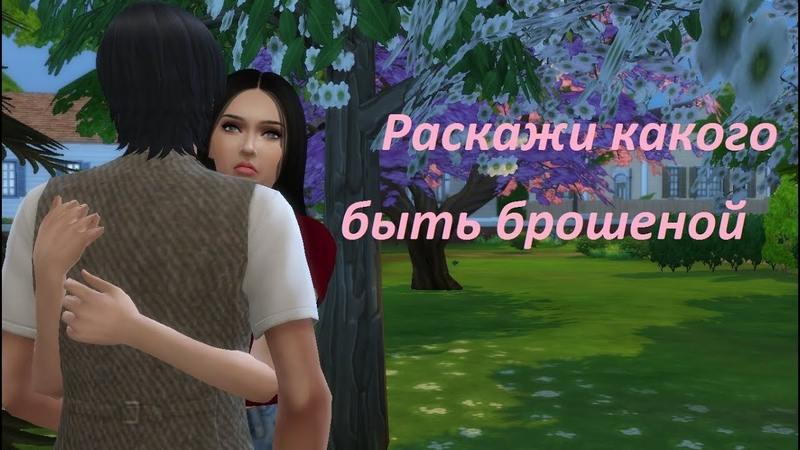 Клип в The Sims4 под песню Расскажи какого быть брошеной