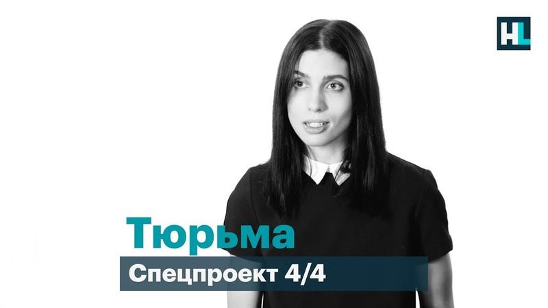 ТЮРЬМА | Надя Толоконникова