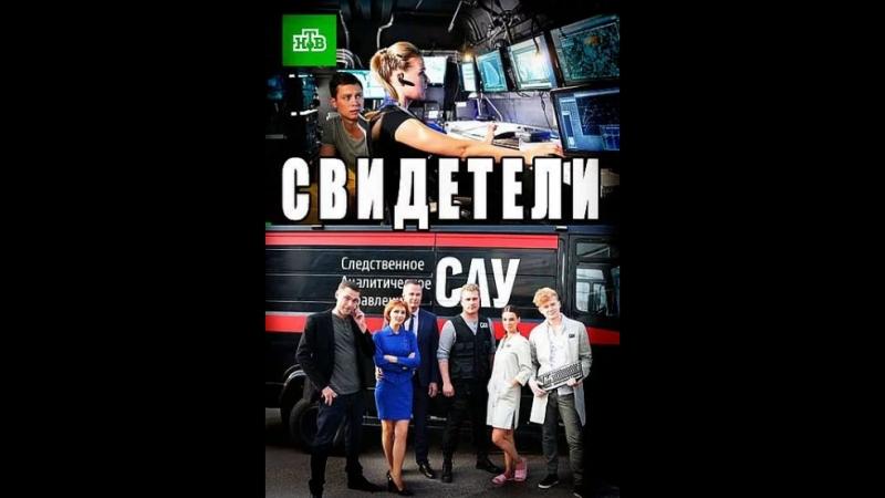 Свидетели / сезон 2 / серия 77 / 2018