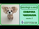 МК Собачка Чихуахуа вязаная крючком