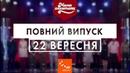 Мамахохотала Новий сезон. Випуск 5 22 вересня 2018 НЛО TV