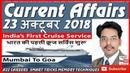 86 A2Z careers | 23 october 2018 current affairs dailyin hindi UGC NET ssc bank exams ke liye