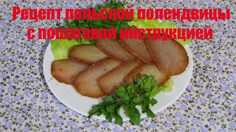 Польская полендвица сухим способом полный рецепт