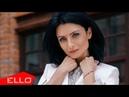 Евгения - Буду милой твоей / ELLO UP^ /