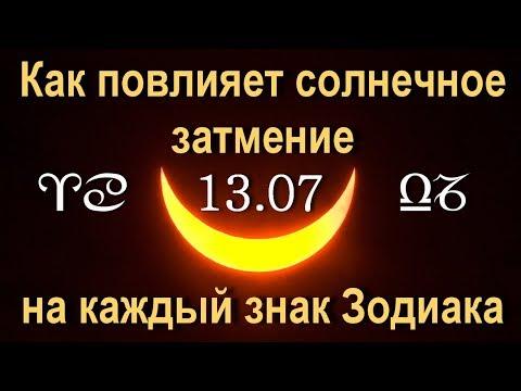 Как повлияет солнечное затмение 13 07 на каждый знак Зодиака