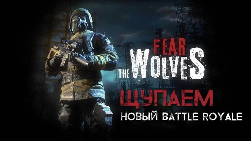 FEAR THE WOLVES 🎮 ИГРАЕМ НОВЫЙ BATTLE ROYALE 🎮 ПРОХОЖДЕНИЕ НА РУССКОМ » Freewka.com - Смотреть онлайн в хорощем качестве