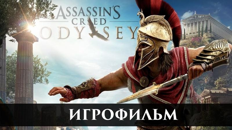 Assassin's Creed Odyssey Игрофильм