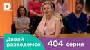 Давай разведемся 404