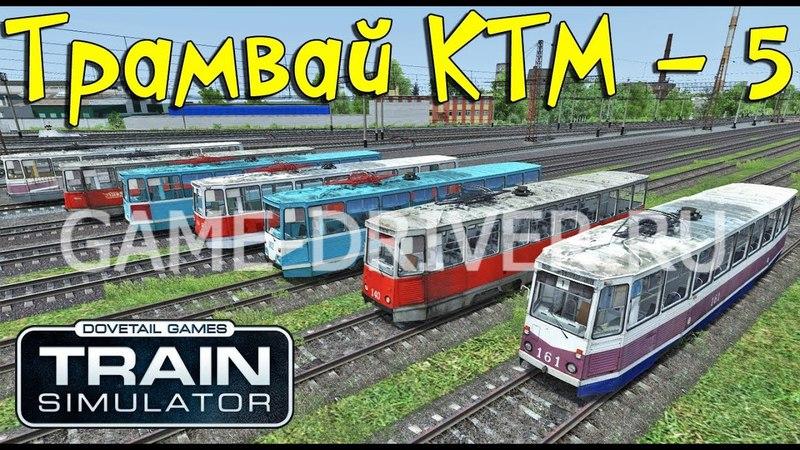 Train Simulator 2018. Трамваи КТМ-5 71-605 ПАК TS2018