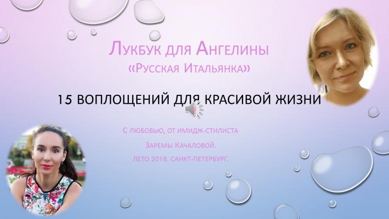 Лукбук для Ангелины 15 воплощений для красивой жизни Русская Итальянка