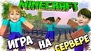 🔥 МАЙНКРАФТ ВЫЖИВАНИЕ 🔥 Сетевая игра 🔥 мультик про Minecraft