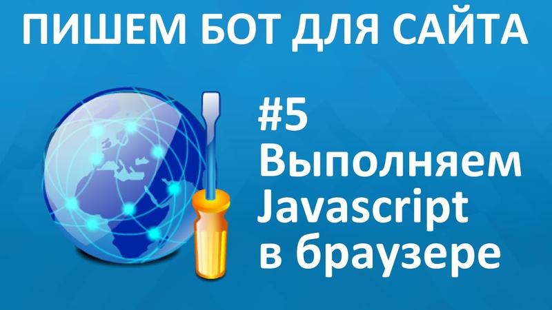 Программирование на C и Selenium WebDriver 5. Выполняем Javascript в браузере.