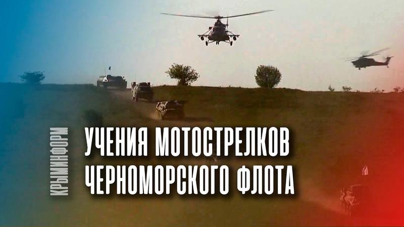 Мотострелки Черноморского флота провели учения под Симферополем