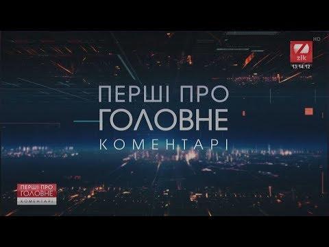 Два роки уряду Гройсмана зради і перемоги прем'єра та міністрів Київський 11 й безпековий форум