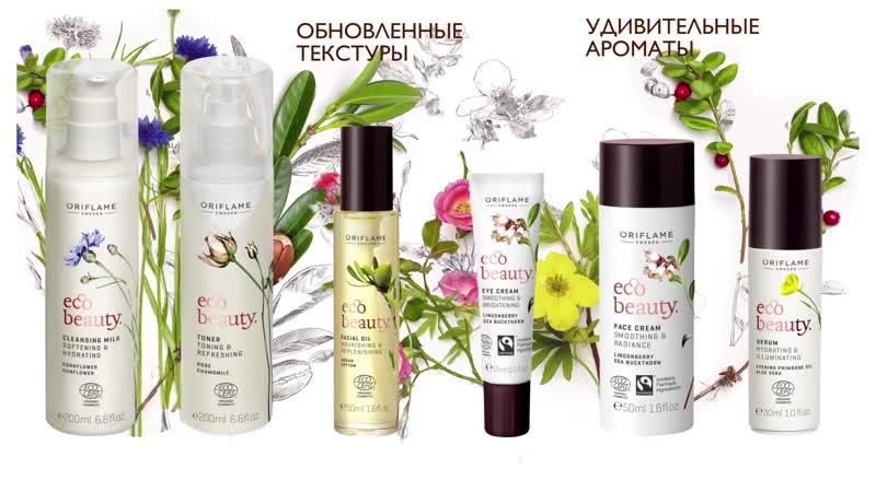 Обновленная серия Ecobeauty